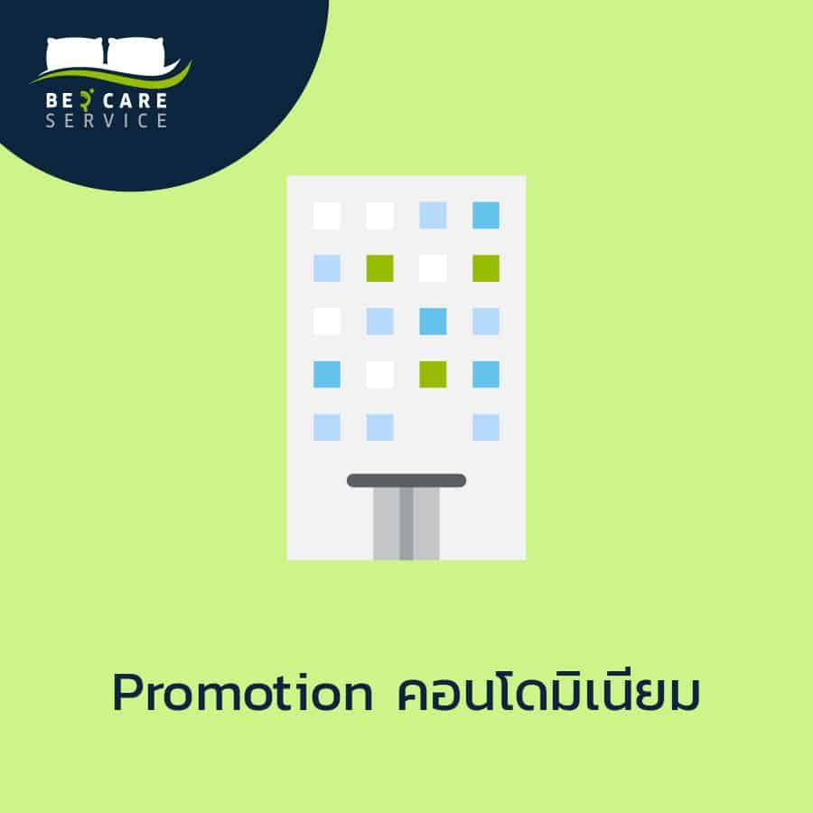 Promotion4-01